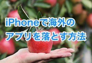 2020年iOS13対応。iPhoneのApp Storeで海外のアプリをインストールする方法。海外ディズニーのアプリの入れ方を解説します。