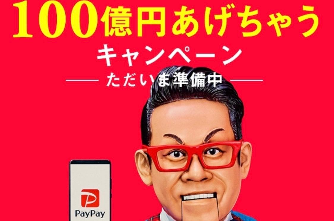 スマホ決済の本命PayPay(ペイペイ)が始動!事前登録して最大2000円を貰える方法を解説。総額100億円のバラマキに備えよう!