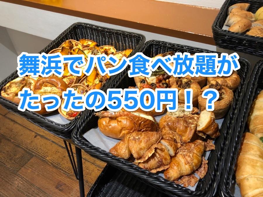 舞浜でのちょっと遅い朝食に!イクスピアリにあるカフェ・シェ・マディのパン食べ放題のコスパが最高!ただし注意点も。