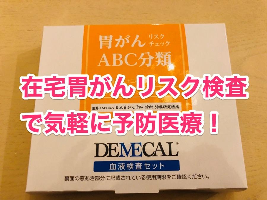 自宅で出来るガン予防、DEMECALの在宅ピロリ胃ガンリスク検査を受診しました。痛みや検査精度は?結果も公開します!