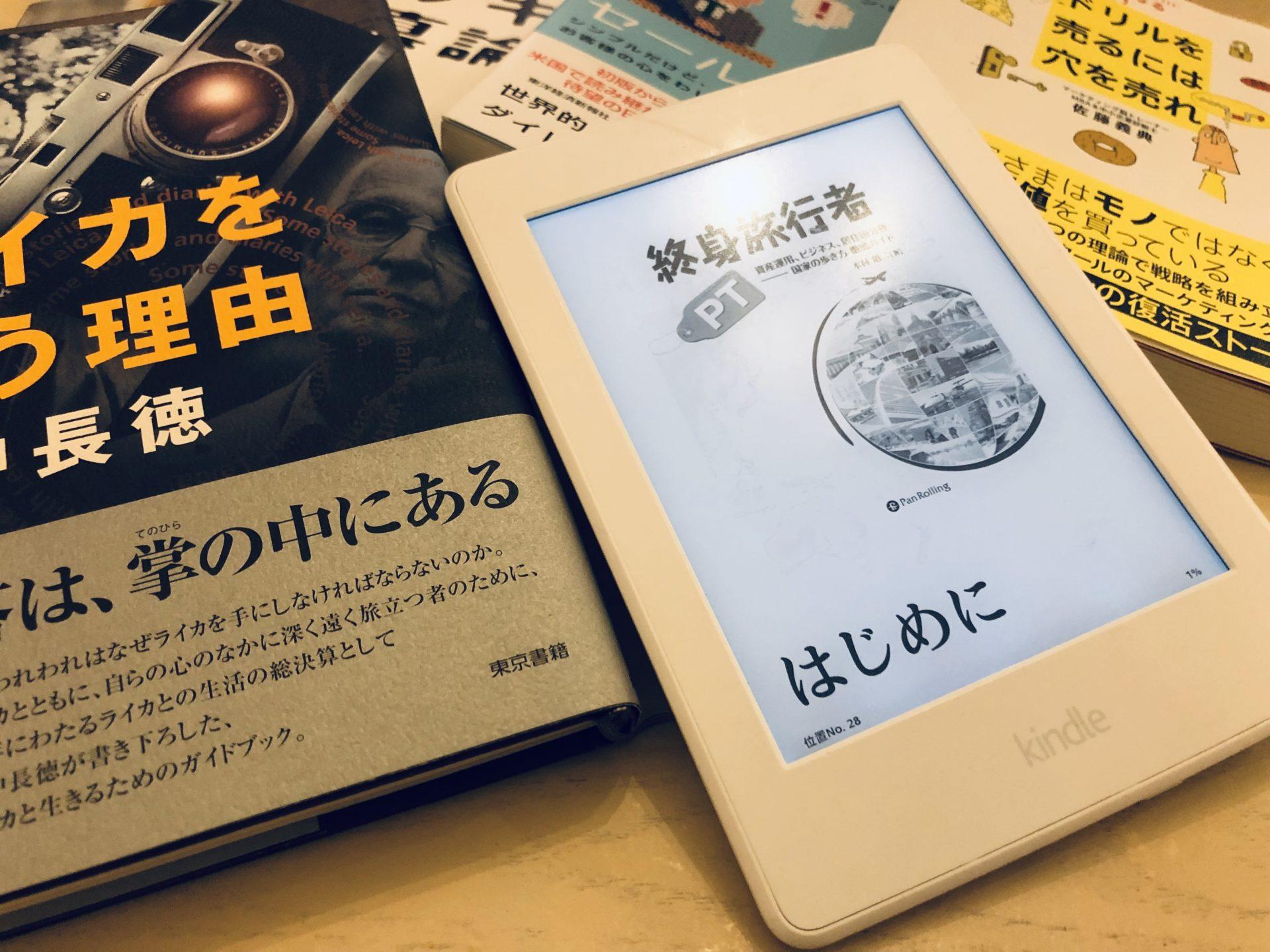 これまで2回も解約した「Kindle Unlimited」を速読スキルで何倍も活用できるようになった話