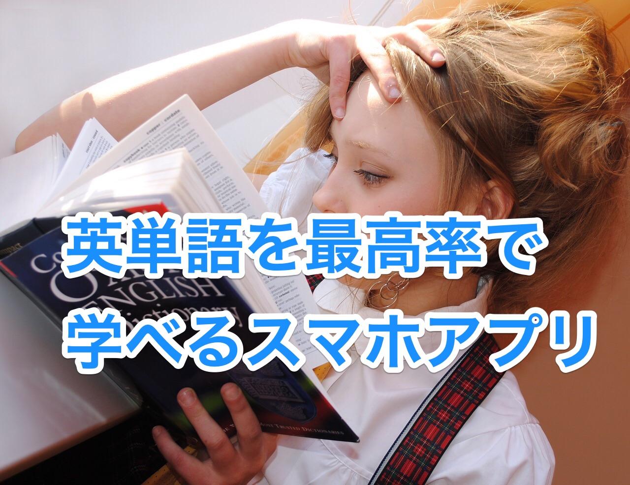全英語学習者にオススメ。英単語を最高率で学べるアプリ「Lingvist」を今すぐ始めよう。