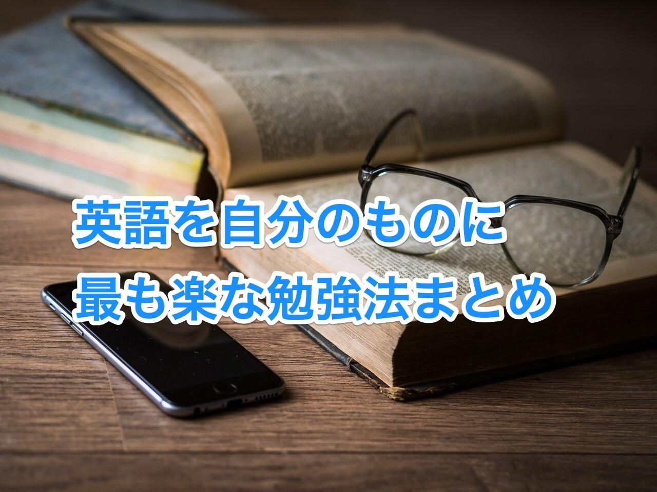 これからの時代は英語が必須。最高率で英語を習得するために私が行っていること