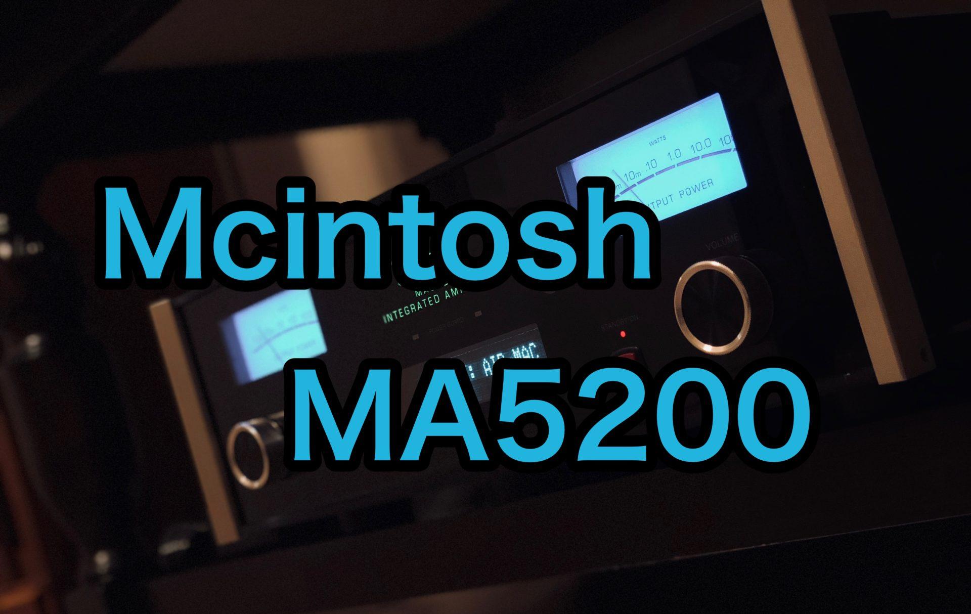 魅惑のブルーアイズに惹かれて・・ Mcintosh MA5200 レビュー