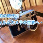 令和の時代にフィルムカメラに移行した話。カメラの頂点と言われるLeica M3を買いました。