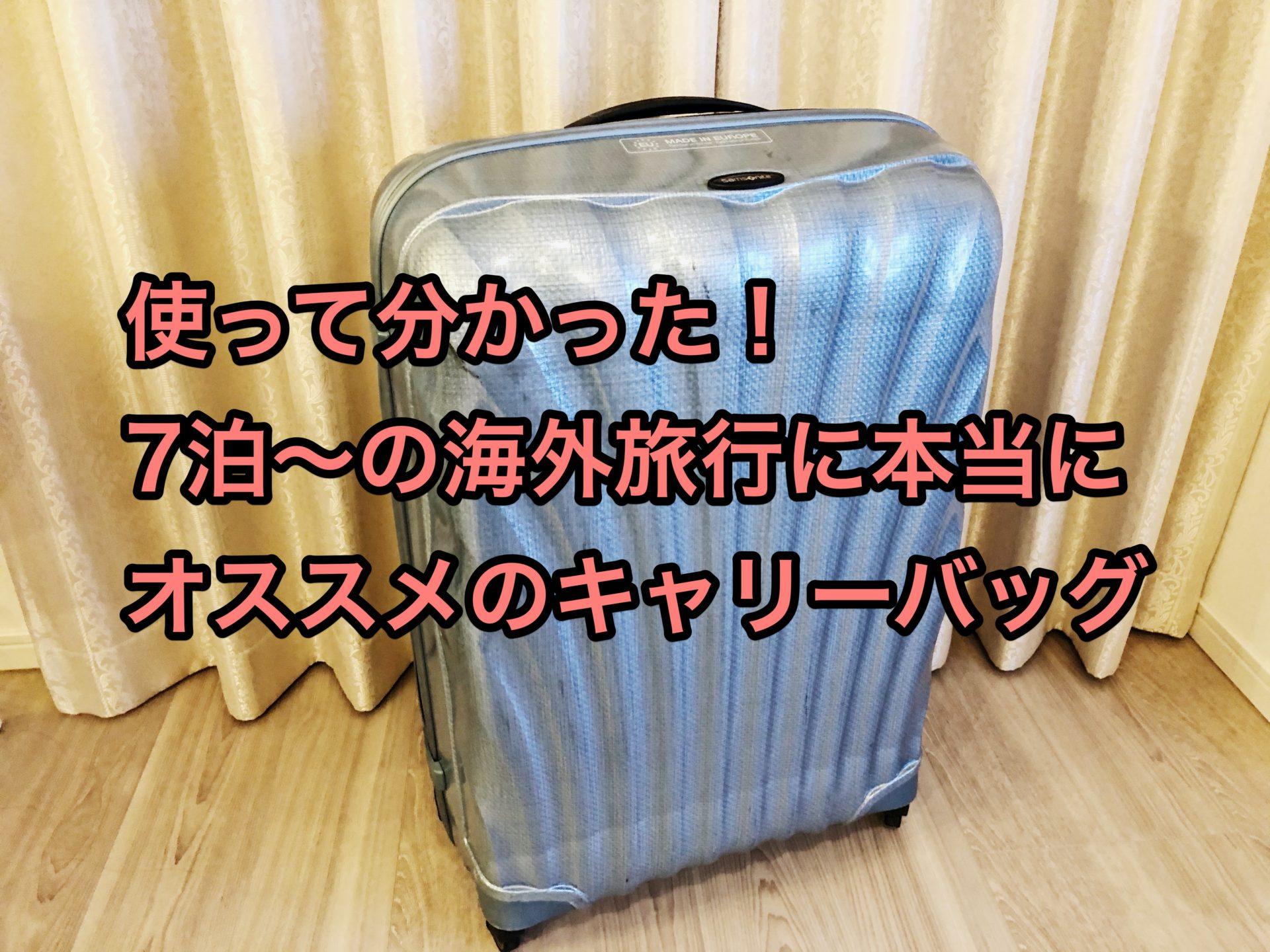 海外旅行用にキャリーバッグ を買おうとしてる方ちょっと待って!実際に2週間の旅行で使って分かった、サムソナイトのコスモライトに絶対にしたほうがいいと思う理由。