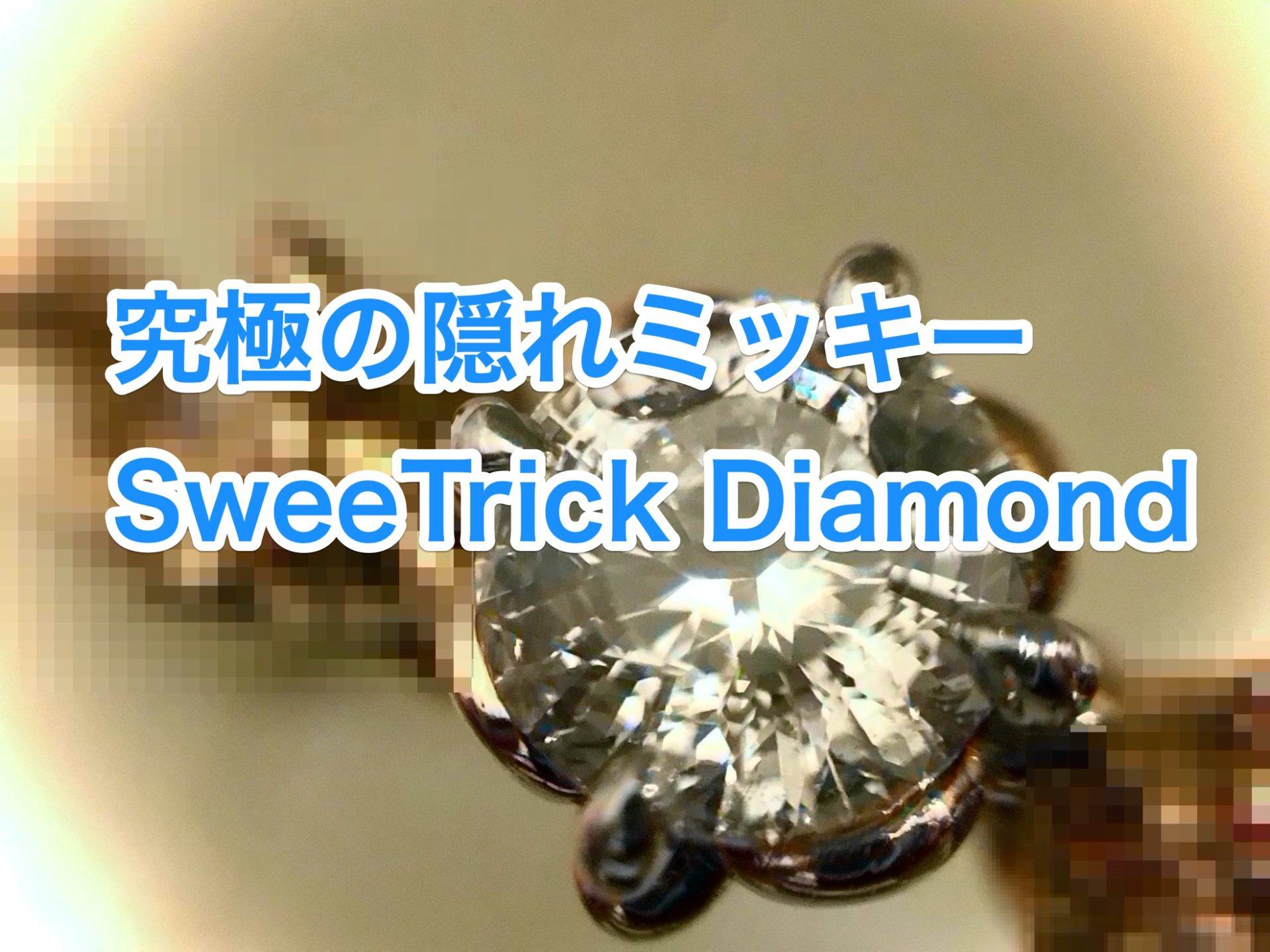 究極の隠れミッキー!全ディズニー好きに知って欲しい、ケイウノのSweeTrickダイヤモンド。