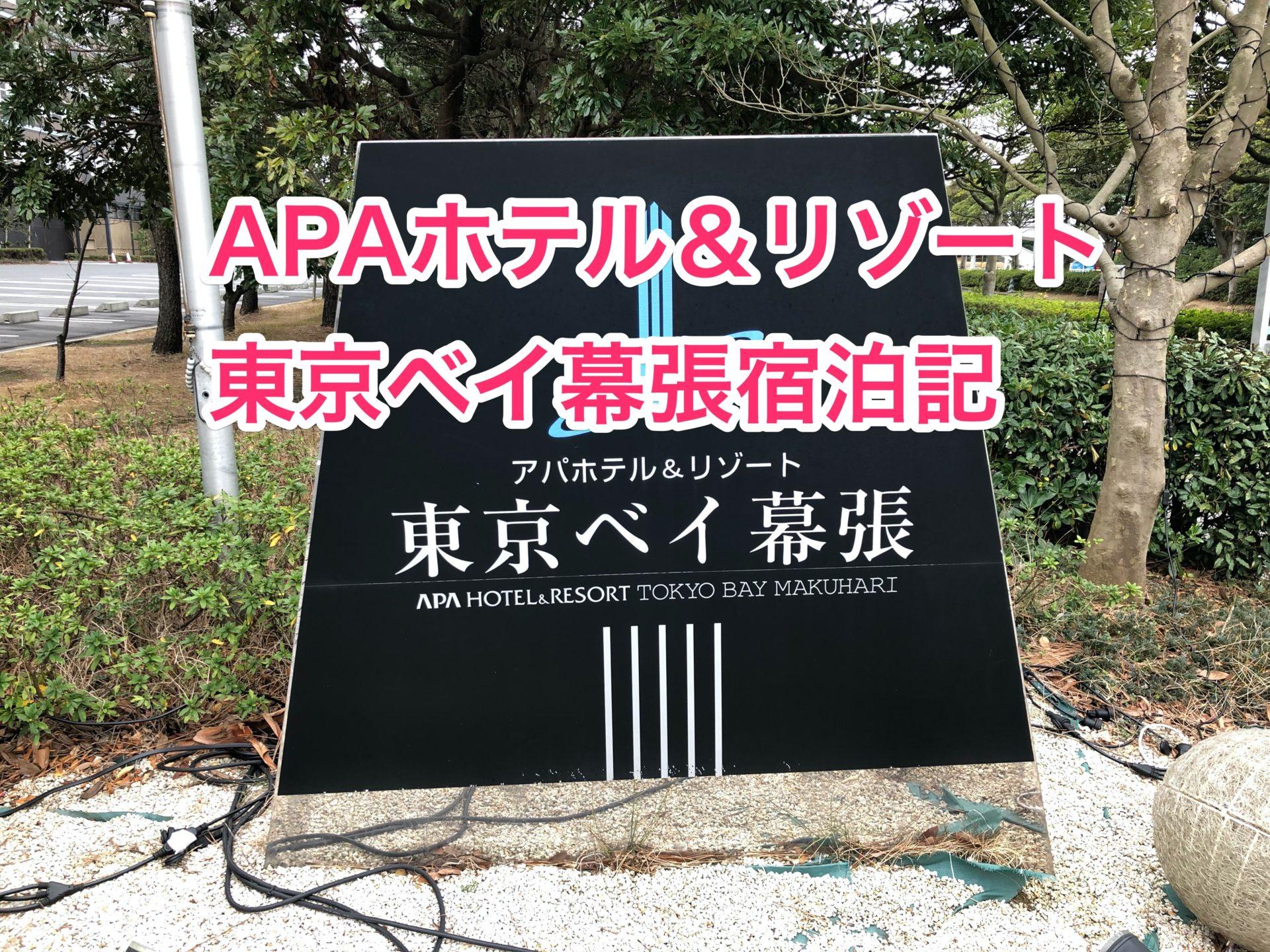 ディズニー付近のおすすめ格安宿! アパホテル&リゾート東京ベイ幕張宿泊記