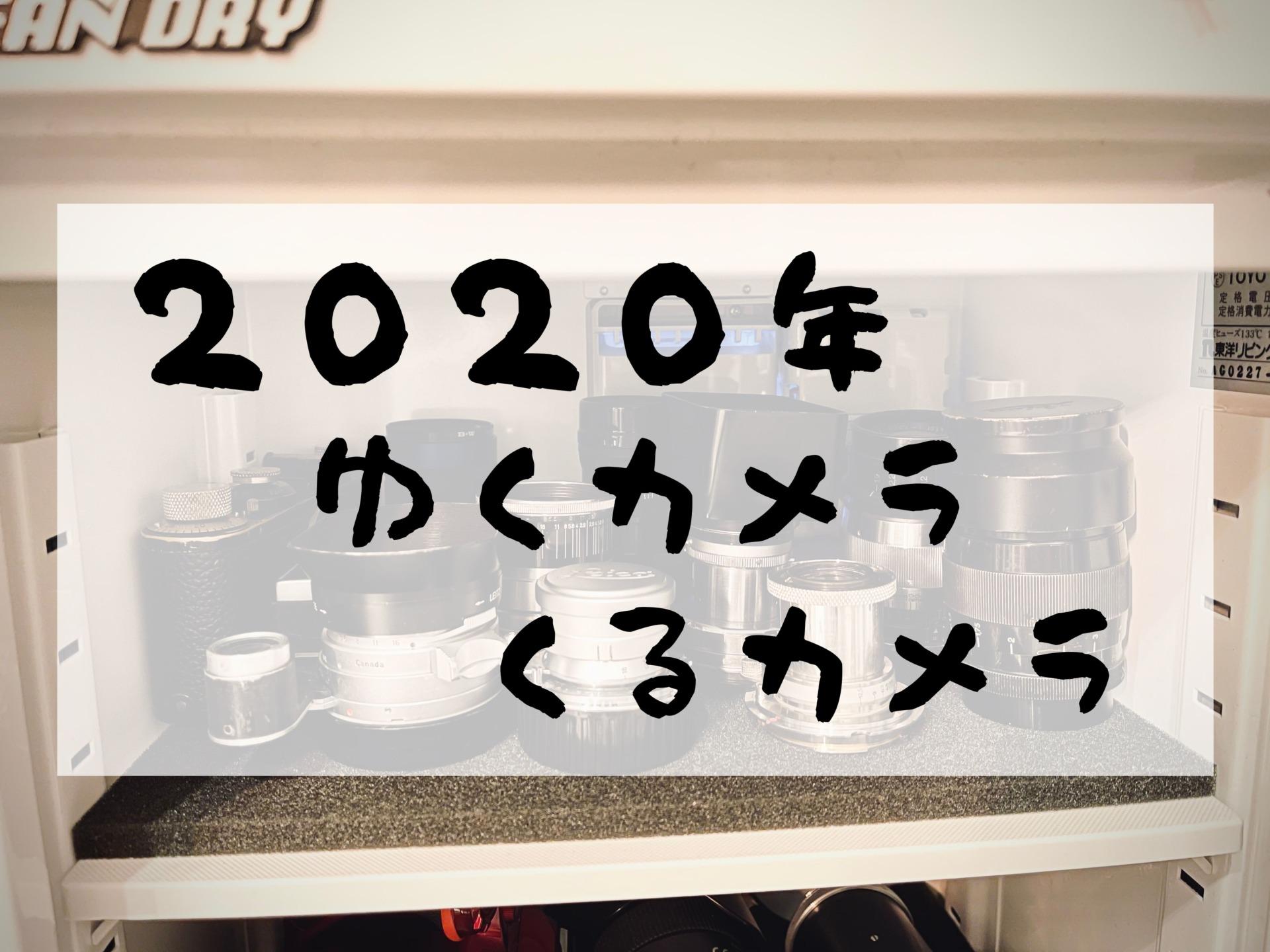 2020年ゆくカメラくるカメラ。