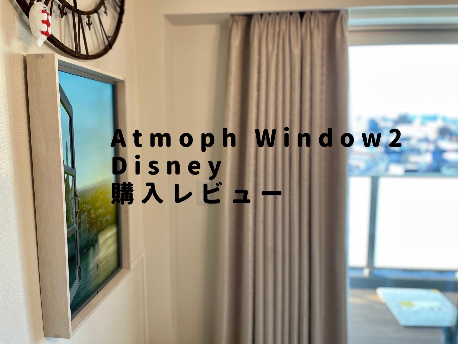 ディズニーの世界とつながる窓、Atmoph Window 2 Disney 購入レビュー